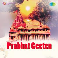 Dev Majha Vithu Vasant Prabhu MP3