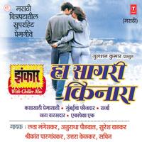 Mi Kaatyatun Chalun Thakle Lata Mangeshkar, Anuradha Paudwal, Suresh Wadkar, Shrikant Paargavkar, Uttara Kelkar & Sachin