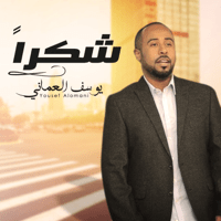 Shukran Youssef Al Omani