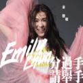 Free Download Emily Chun 分過手請舉手 Mp3