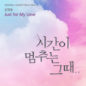 Free Download Kim Hyun Joong Just for My Love Mp3