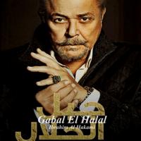 Gabal El Halal Ibrahim Al Hakami song