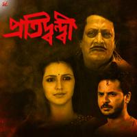Ektu Kache Aasha Babul Supriyo & June Banerjee MP3