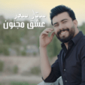 Free Download Staar Saad Esheg Majnoon Mp3