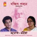 Free Download Manoj Murali Nair Tumi Rabe Nirabe Hridae Mp3