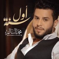 Awal Sana Mohamed Alsalim MP3