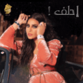 Free Download Ahlam Ehlef Mp3