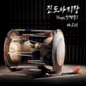 Free Download Varty 진도아리랑 (feat. 양혜원) Mp3