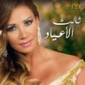 Free Download Diana Hadad Thaleth Al Ayaad Mp3