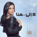Free Download Diana Hadad Ela Hona Mp3