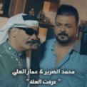 Free Download Mohamed Addarir & Ammar AlAli Ereft Al Ella Mp3