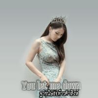 You Let Me Down (คึดนำ) [feat. ท้าวคำสิงห์] ฐา ขนิษ