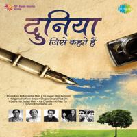 Woh Kabhi Mil Jayen To Kaya Keejiye Ghulam Ali MP3