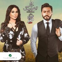 Wara El Shababik Tamer Hosny & Elissa