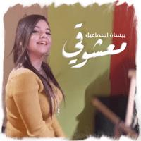 Maashougy Bessan Ismail MP3
