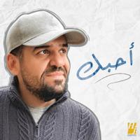 Ahebak Hussain Al Jassmi song