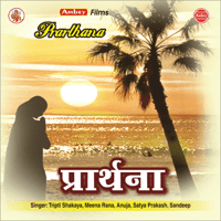 Ishwar Allah Tero Naam Tripti Sakya Meena Rana, Anuja & Satya Prakash MP3