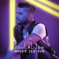 Bi Rabbek Nassif Zeytoun