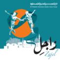 Free Download El-Funoun Palestinian Popular Dance Troupe Haifa, Where Heroes Reside Mp3