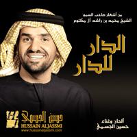 Aldaar Lel Daar Hussain Al Jassmi MP3