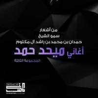 Khalas Yaani Mehad Hamad MP3