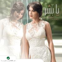 Maqlab Diana Hadad