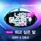 Free Download Kim Tae Woo & Kim Dong Kyun Words I'd Want To Say Mp3