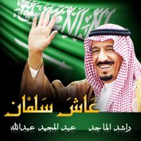 Ash Salman Rashed Al Majid & Abdul Majeed Abdullah