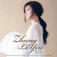 나 혼자서 Not Alone Zhang Li Yin MP3