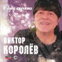 Ты очень красива Viktor Korolev