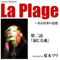 La Plage - Performed soul Mari Natsuki