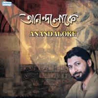 Anandaloke Mangalaloke Manomay Bhattacharya