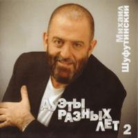 Незаконченный роман (feat. Irina Allegrova) Mikhail Shufutinskiy