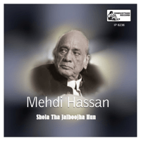 Gulon Mein Rang Mehdi Hassan