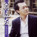 Free Download Only You 堅持 Mp3