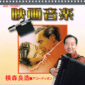 Free Download Ryozo Yokomori Moon River by Accordion Mp3