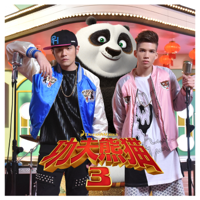 Try (Kung Fu Panda 3 Official Theme Song) Jay Chou & Patrick Brasca