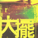 Free Download Tang Dynasty 太陽 Mp3