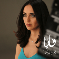 Ohebbou Yadayka Faia Younan MP3