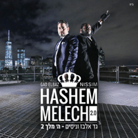 Hashem Melech 2.0 (feat. NISSIM) Gad Elbaz MP3