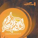 Free Download Haroon Al Rasheed Adkar Alsbah Mp3