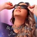 Free Download Zina Daoudia Aatini Saki Mp3