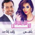Free Download Rashed Al Majid & Balqees Mn Ysrq Alqalb Mp3