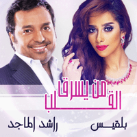 Mn Ysrq Alqalb Rashed Al Majid & Balqees MP3