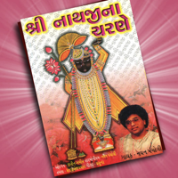 Adharam Madhuram Nayan Pancholi MP3