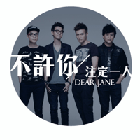 不許你注定一人 Dear Jane MP3