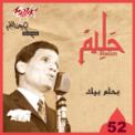 Free Download Abdel Halim Hafez Tekhonoh Mp3