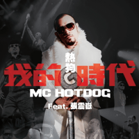 It's My Turn (feat. A-Yue Chang) MC HotDog