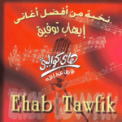 Free Download Ehab Toufic Habib El Alb Mp3