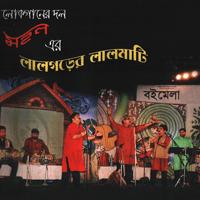 Bondhu Bine Pran Bache Na Mahul Band
